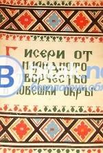 Дневник на Станимир Станимиров за образованието  на цар Борис ІІІ и принц Кирил