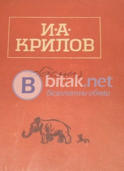 Басни , И.А. Крилов