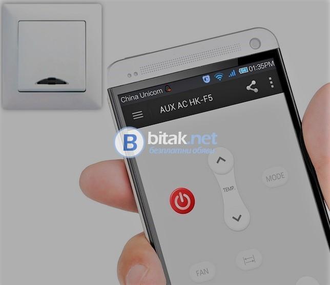 Ел. ключ, който се управлява със смартфон
