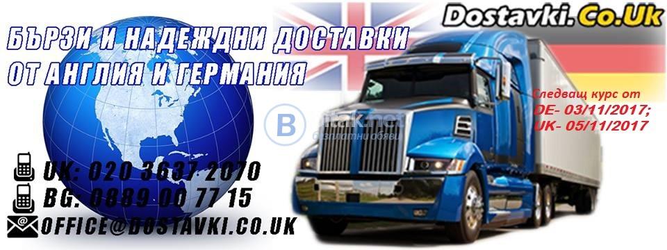 Транспорт на стоки и личен багаж от Англия! Следващият курс за България тръгва на 05.11.2017 г.