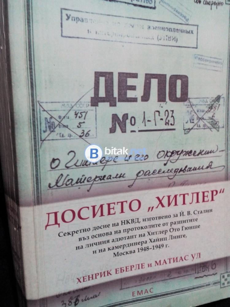 Досието Хитлер - Хенрик Еберле, Матиас Ул