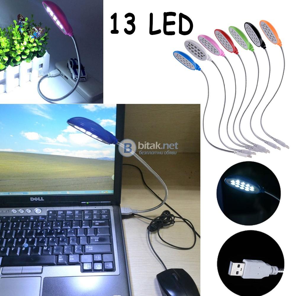 USB лампа за лаптоп таблет 13 LED нощна лампа гъвкава настолна преносима лампа