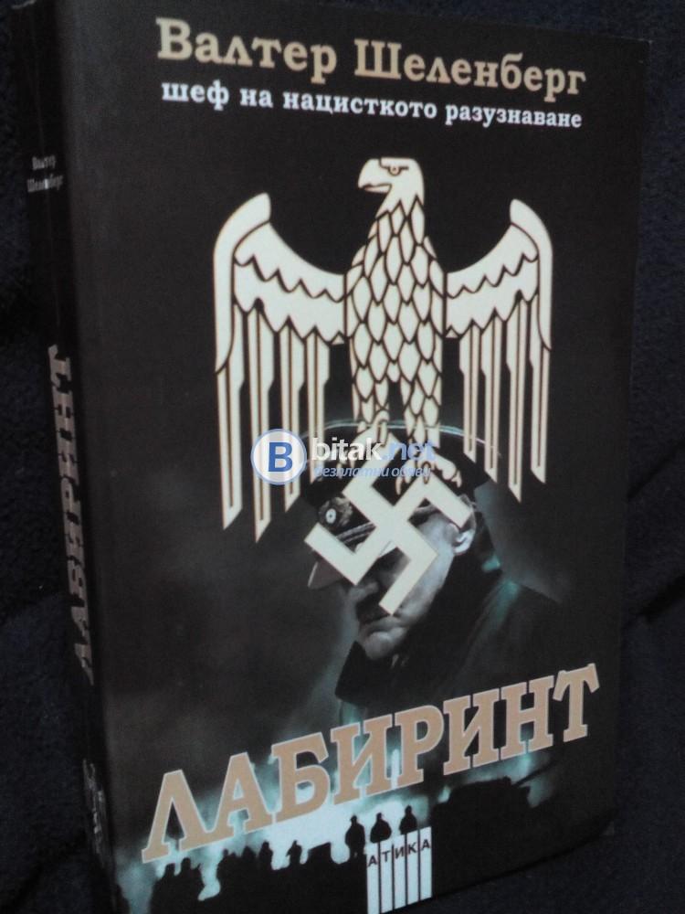 Лабиринт - Валтер Шеленберг