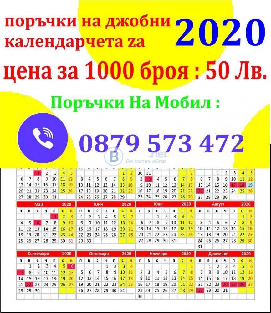 ФИРМЕНИ РЕКЛАМИ, НАСТОЛНИ КАЛЕНДАРИ НА ЕДРО 1000 БРОЯ