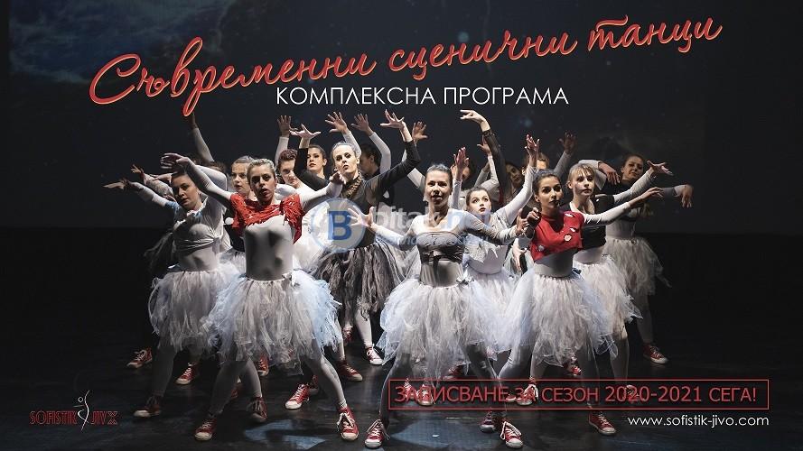 Съвременни сценични танци - Комплексна програма