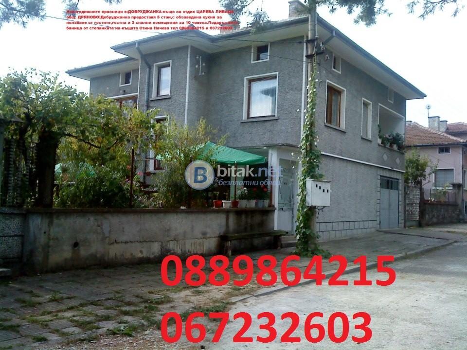 Продава масивна къща в Царева ливада  община Дряново
