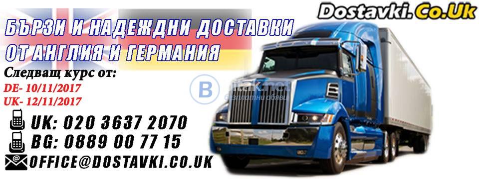 Следващият курс за България тръгва на 12.11.2017 г.