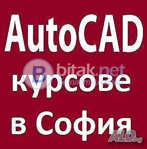 Курсове по AutoCAD. Отстъпки в пакет с 3D Studio Max, Photoshop, InDesign, Illustrator