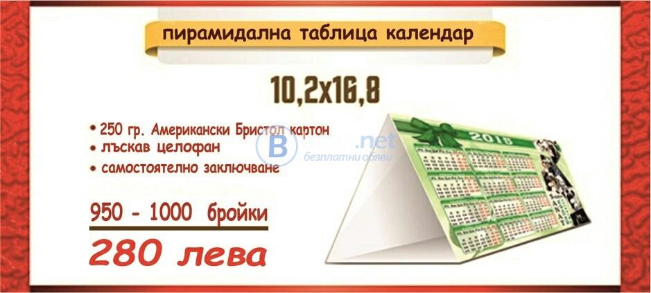 КАЛЕНДАР НАСТОЛЕН ПИРАМИДА 1000 БРОЯ ЗА 280 ЛЕВА