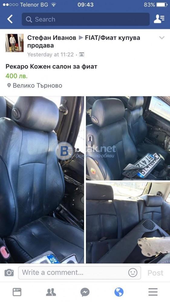 Седалки Салон Fiat Bravo