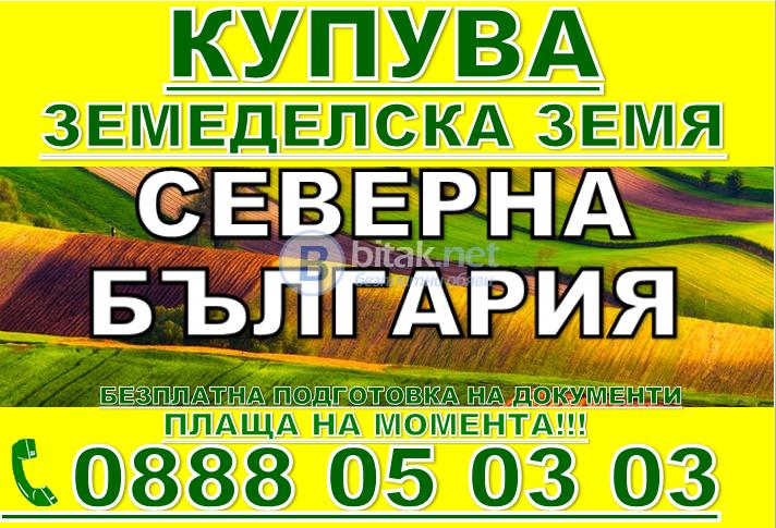 Купува земеделска земя Област Ловеч,Плевен