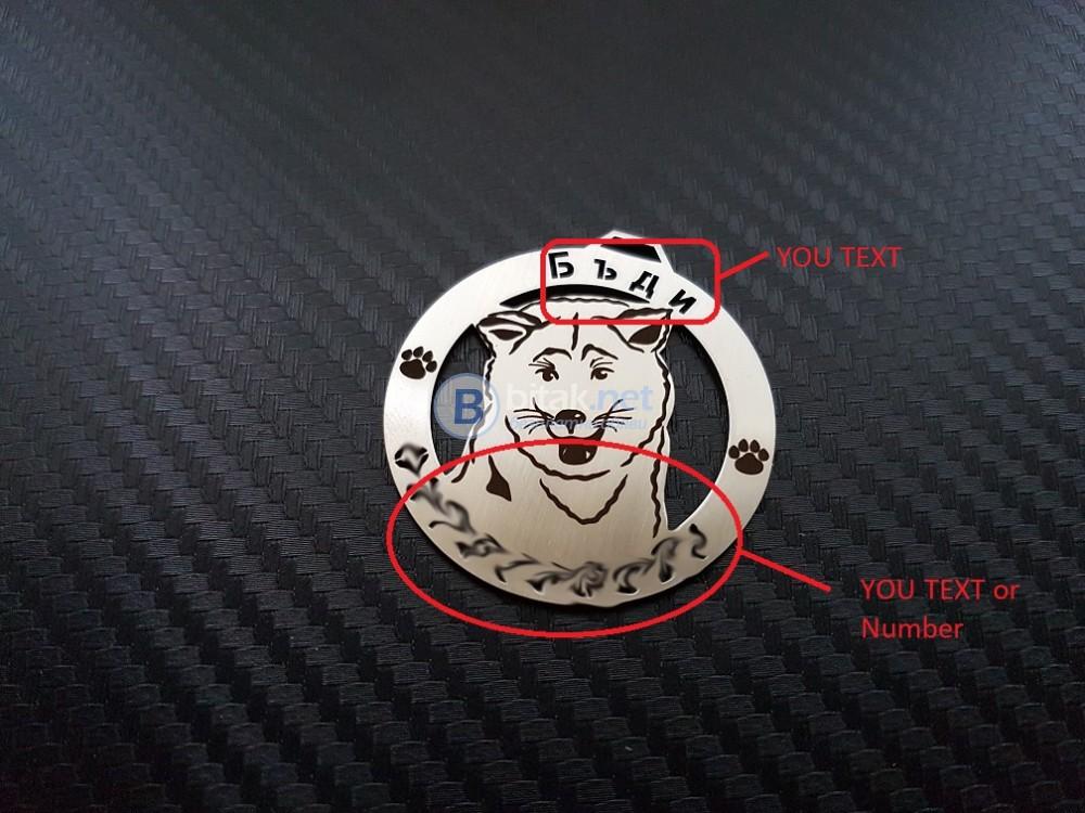 Неръждаеми медьони лазерно изрязани и гравирани за вашето любимо куче