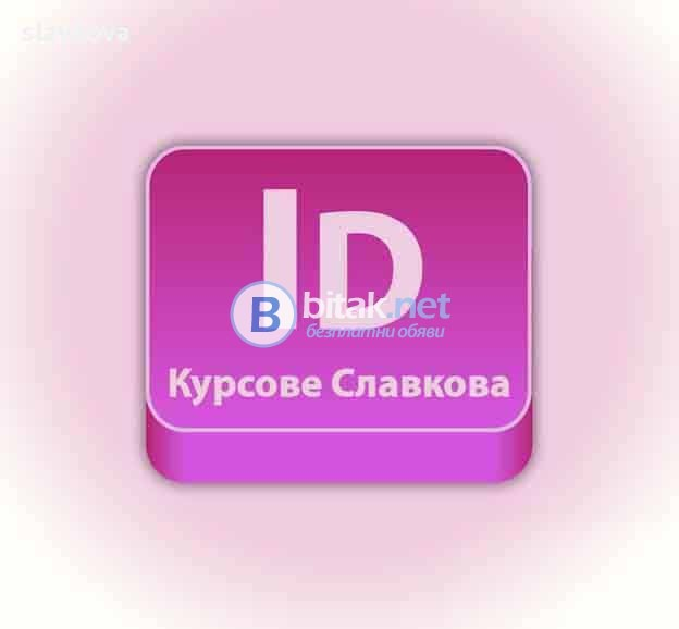 София: Adobe InDesign. Отстъпки в пакет с AutoCAD, 3D Studio Max Design, Photoshop, Illustrator, Cor