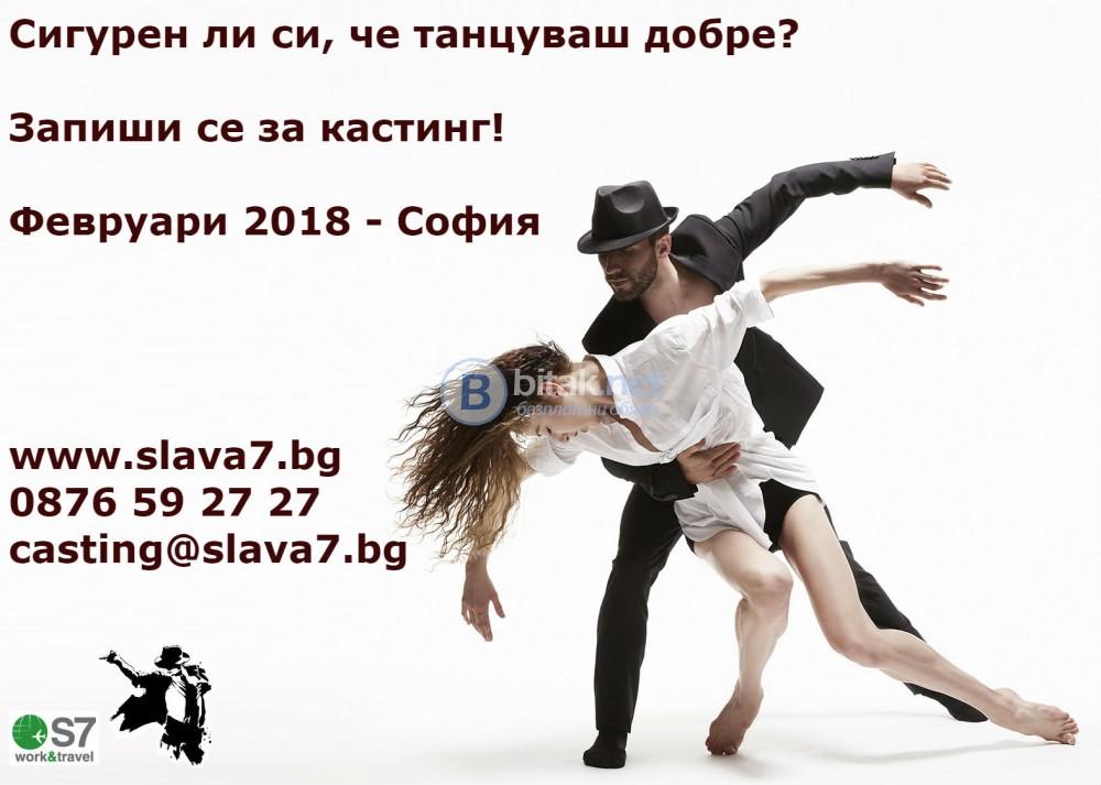 Работа в Кипър / Аниматори - Сезон 2018