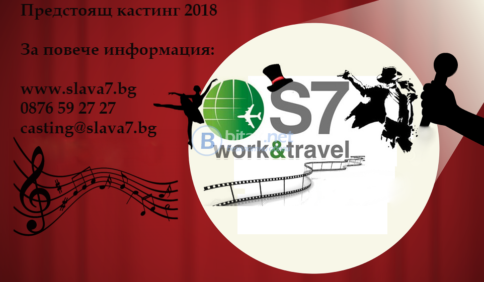 Работа в Кипър / Позиция: Певци, Дуети, Танцьори, Имитатори - Сезон 2018