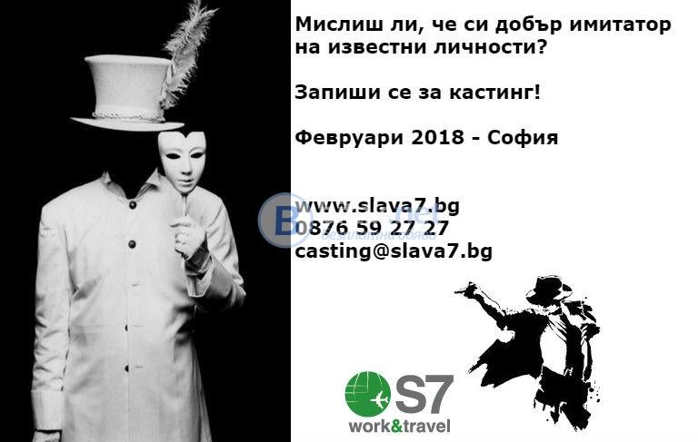 Работа в Кипър /Фокусници, Илюзионисти, Магове - Сезон 2018