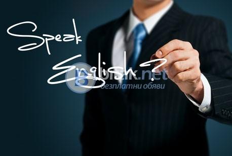Индивидуално Обучение по Английски Език - Бърз и отличен Резултат!