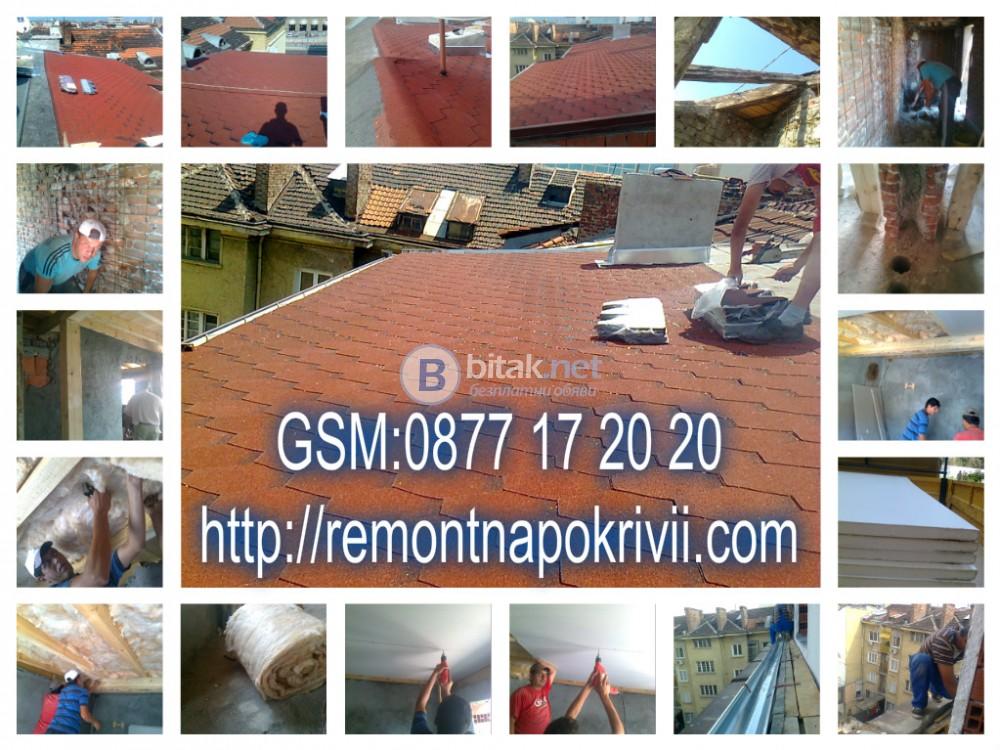 Реемонт на Покриви