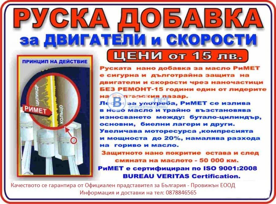 "РУСКИ добавки ""РиМЕТ""за Двигатели и Скорости - БЕЗ РЕМОНТ"