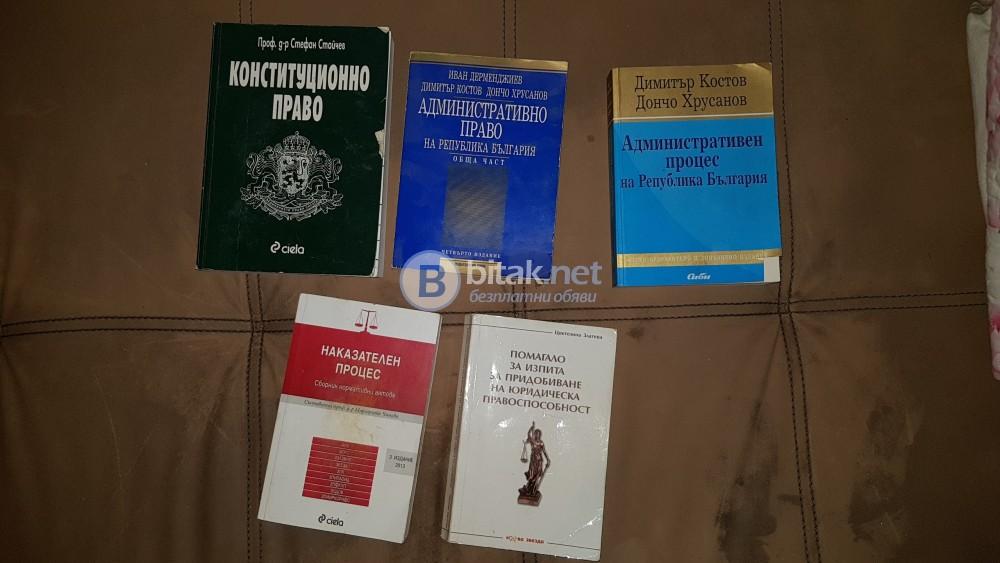Помагала и Учебници по Право