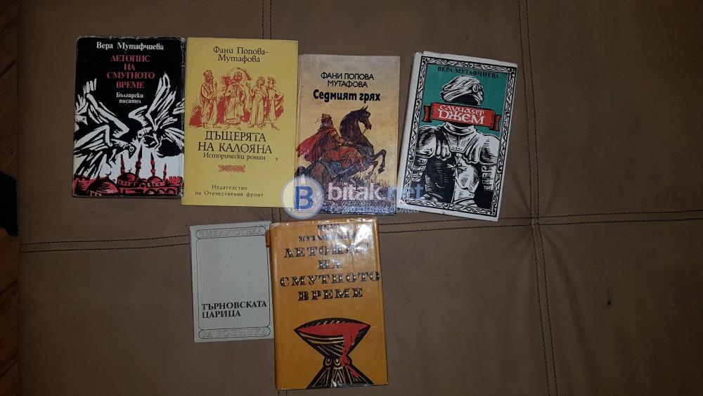 Книги 6 Фани Попова