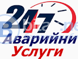 АВАРИЙНА ГРУПА-Почистване канали,мивки,сифини,комини,улуци-0898991266