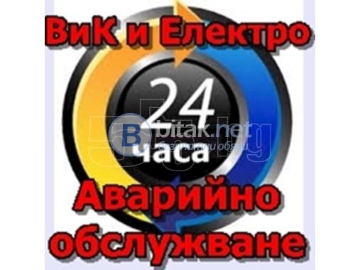 ВИК РЕМОНТИ 24/7