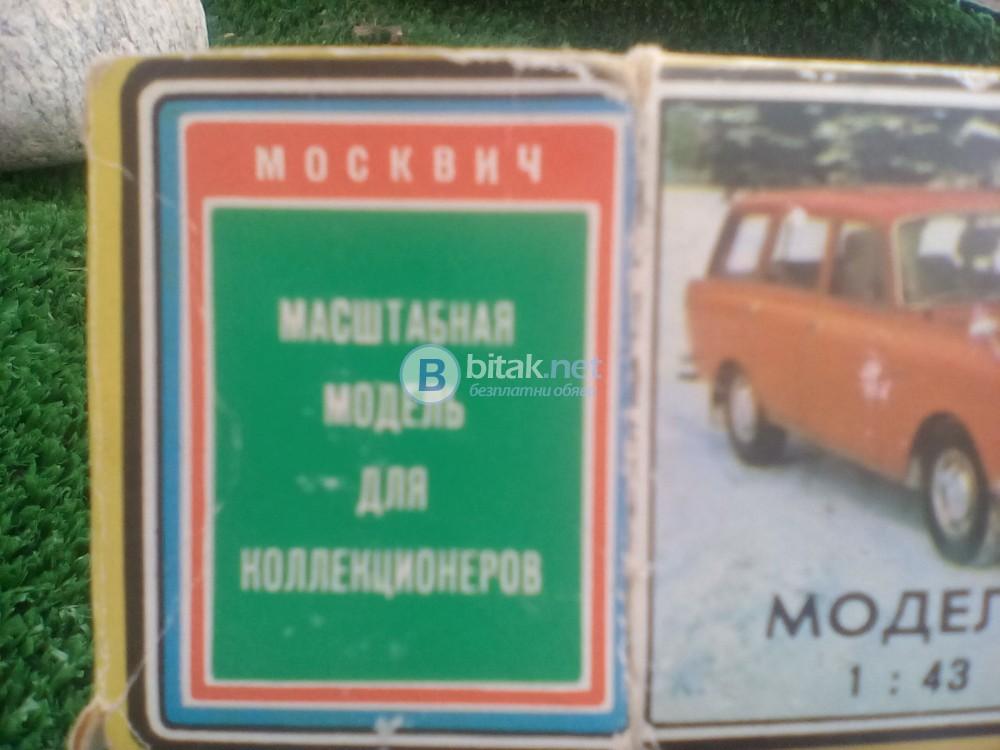 Метален ,колекционерски Москвич ,произведен в СССР ,мащаб 1:43 ,серия А 2 .
