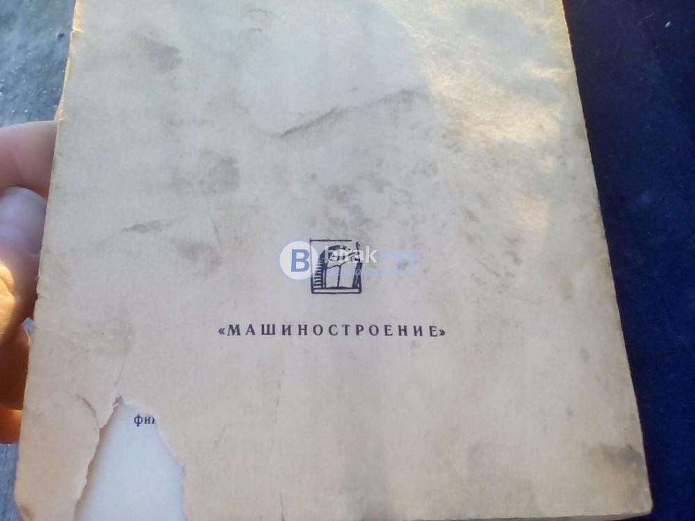 """Колекционерска техническа литература за ,,Москвич """" на руски език ."""