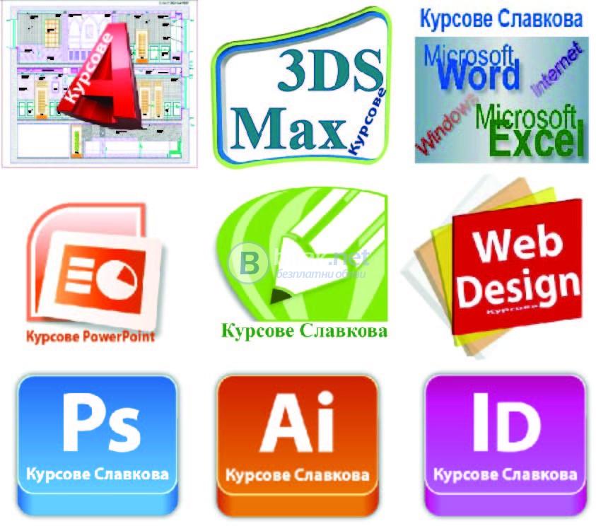 Специализирани компютърни курсове в София: AutoCAD, 3D Studio Max Design, Adobe Photoshop, InDesign