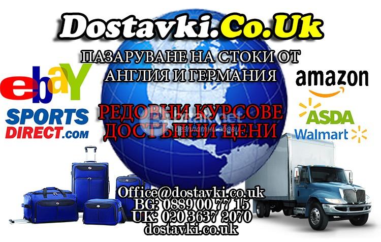 Надеждни доставки на стоки и личен багаж от Англия и Германия до България