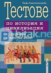Курсове и уроци  по история