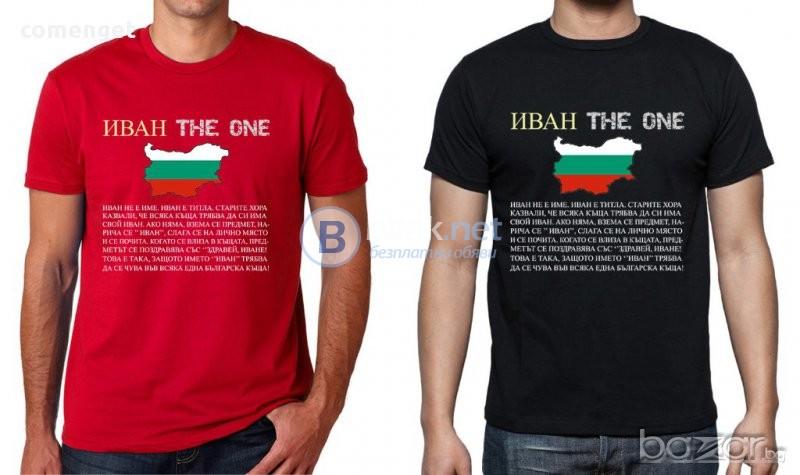 ЗА ИВАНОВДЕН! Мъжка тениска ИВАН THE ONE! Създай модел по Твой дизайн свържи се нас!