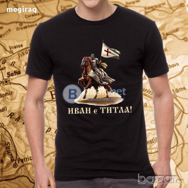 ЗА ИВАНОВДЕН! Мъжка тениска ИВАН ТИТЛА! Създай модел по Твой дизайн свържи се нас!