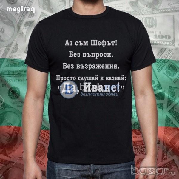 ЗА ИВАНОВДЕН! Мъжка тениска ИВАН ШЕФА! Създай модел по Твой дизайн свържи се нас!