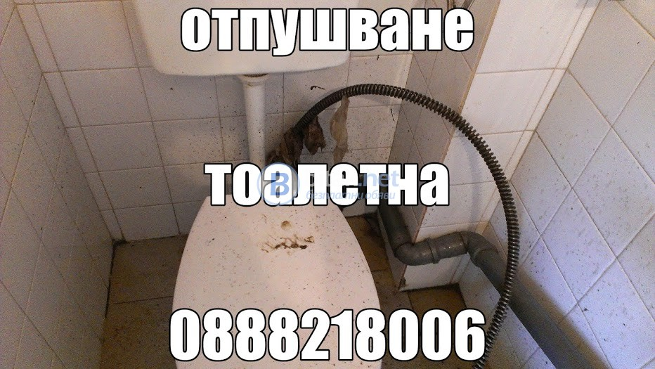 Отпушване на тоалетна град Пловдив