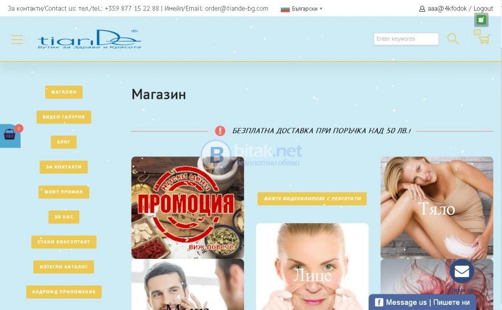 Изработка на онлайн магазини, уебсайтове, визитки, реклама в интернет - най-НИСКИ цени!