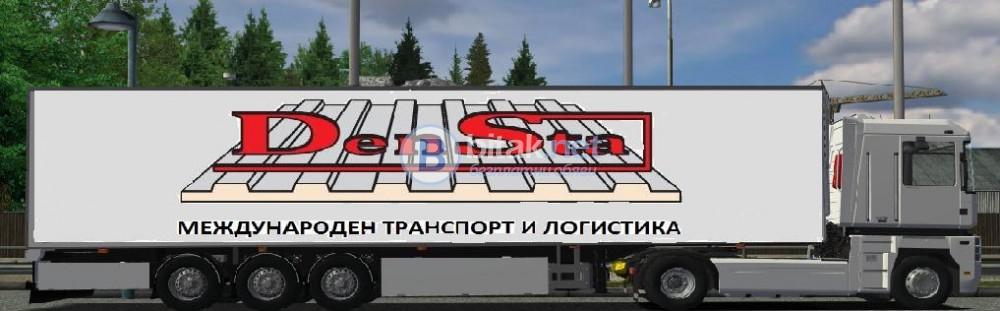 Международен транспорт, спедиция и логистика