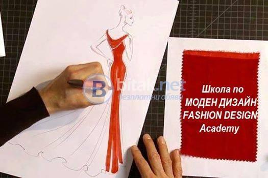 Школа по Моден Дизайн