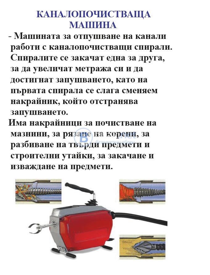 Отпушва , видео-инспекция на канали, тръби за отпадна вода гр. Долна Оряховица - 0890 21 20 33