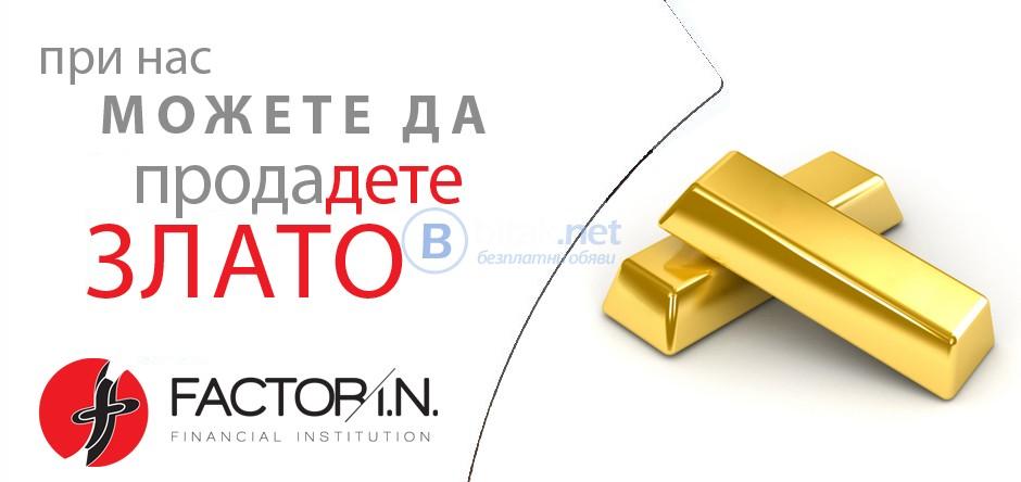 Изкупуване на злато на изгодни цени