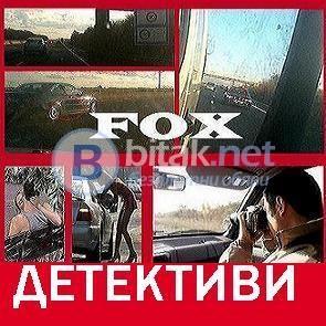 Детективска Агенция Фокс/Детективски услуги-България!Доверете се на опита и разберете цялата истина