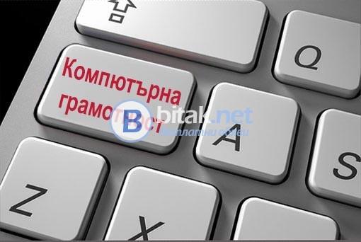 Курсове по компютърна грамотност: Windows, Word, Excel и Internet. Курсове по AutoCAD в София