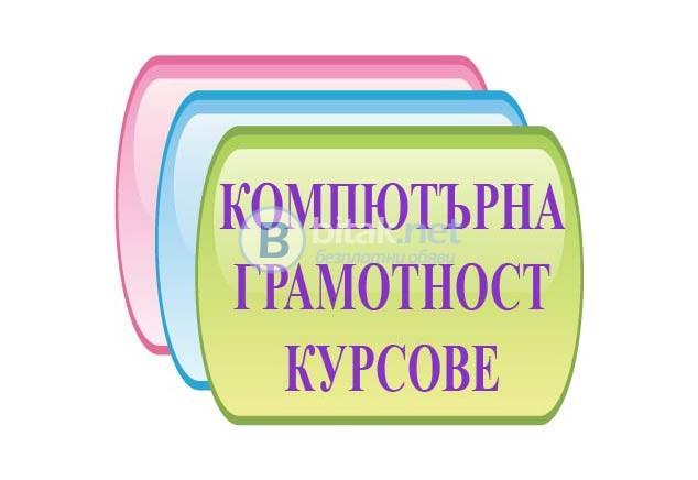 Компютърна грамотност - Windows, Word, Excel, Internet. Компютърни курсове в София