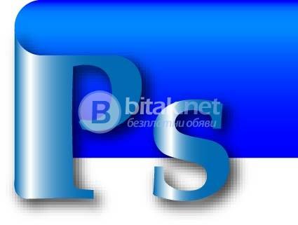 Курс Photoshop. Отстъпки в пакет с AutoCAD, 3D Studio Max, InDesign, Illustrator, CorelDraw