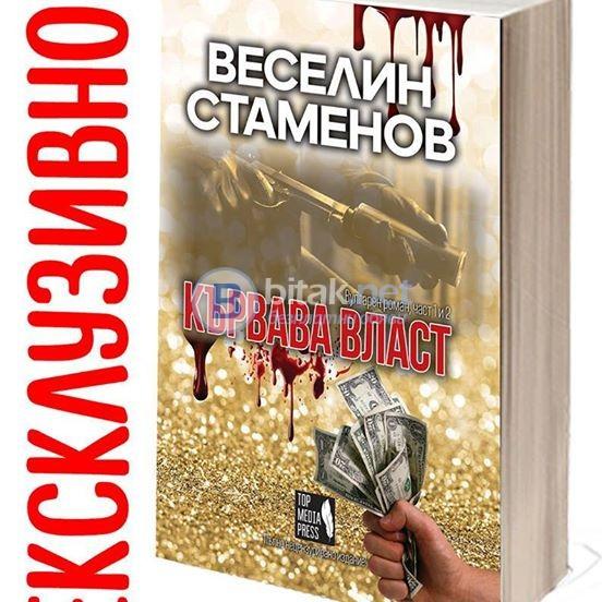 """""""Кървава власт"""" - двете части в една книга."""