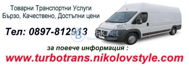 Товарни Транспортни, Хамалски Услуги - за гр.Варна 15-20 лв/курс