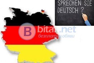 Немски език за начинаещи и напреднали