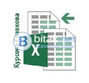 Компютърна грамотност: Excel – работа с електронни таблици. Курсове Славкова