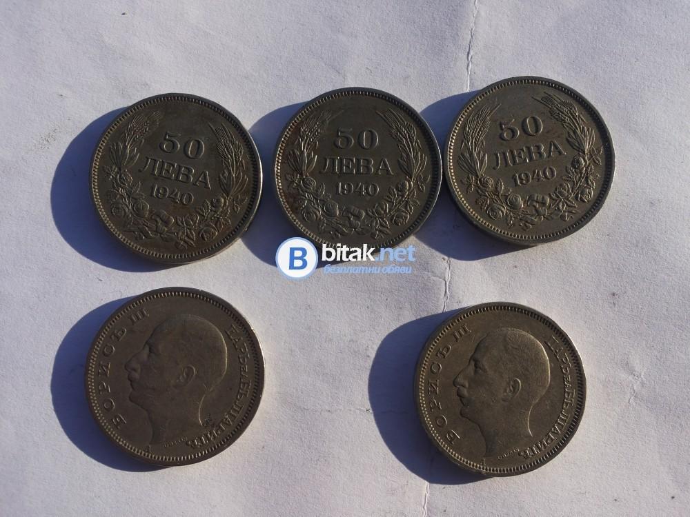 продавам монети от 1940 г.